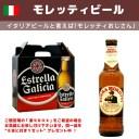 [イタリア] モレッティ・オリジナル 330ml/瓶 ★1本売り★[輸入ビール] [世界のビール] [海外のビール] [爽快系] [下面発酵]