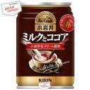 キリン小岩井 ミルクとココア280g缶 24本入