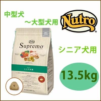【ニュートロ シュプレモ(Supremo)】シニア犬用  13.5kg【送料無料】