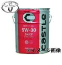TOYOTA (トヨタ純正オイル) CASTLE (キャッスル) 5W-30 (5W30) SN エンジンオイル 荷姿:20L