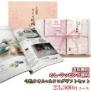 今治タオル&カタログギフトセット 23,300円コース (さくら紋織 フェイスタオル2P+スノーバード)