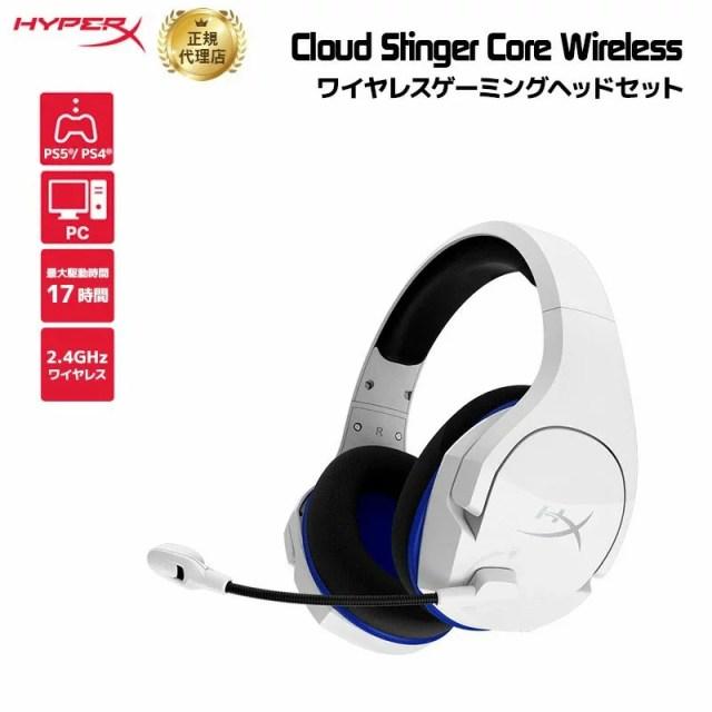 【全品ポイント2倍】キングストン HyperX Cloud Stinger Core Wireless (PlayStation) ワイヤレスゲーミングヘッドセット ホワイト PS5 PS4 PC対応 HHSS1C-KB-WT/G 軽量 2年保証 Kingston