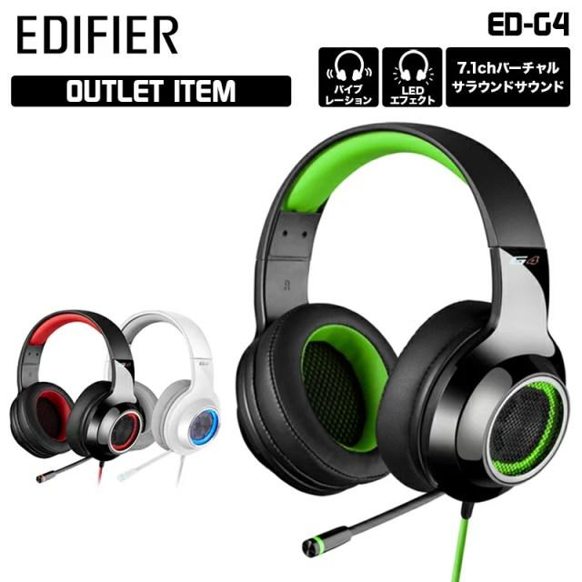 【訳あり】 Edifier ゲーミングヘッドセット G4 全3色 バーチャルサラウンド7.1ch対応 ED-G4シリーズ エディファイヤー エディファイアー ヘッドフォン 母の日 母の日2019