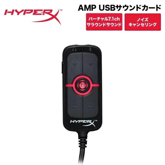 【別売オプション品】 キングストン HyperX AMP USBサウンドカード HX-USCCAMSS-BK ホワイトデー
