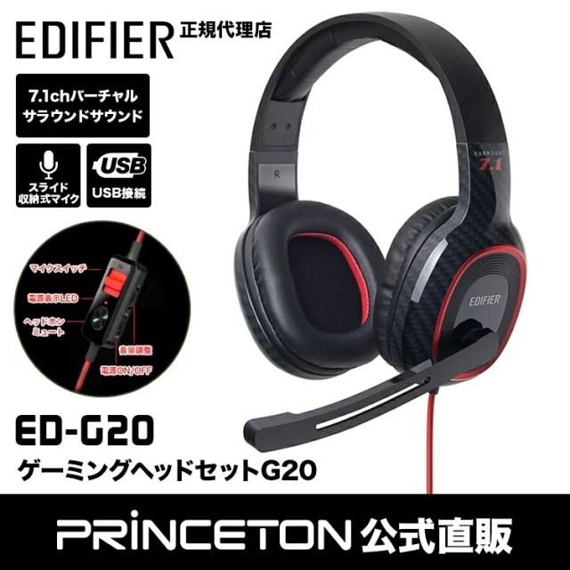 Edifier ゲーミングヘッドセット G20 バーチャルサラウンド7.1ch対応 ED-G20 エディファイアー エディファイヤー ヘッドフォン バーチャルサラウンドサウンド ゲーム