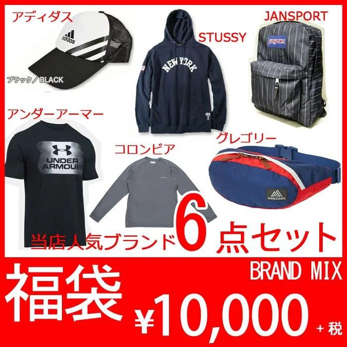 福袋 メンズ ファッション ブランド6点入り BRAND MIX カジュアル スポーツ
