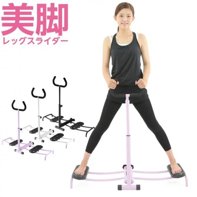 美脚 レッグスライダー ダイエット器具 お腹周り 送料無料 ダイエット 足 下半身 器具 美脚マジッ