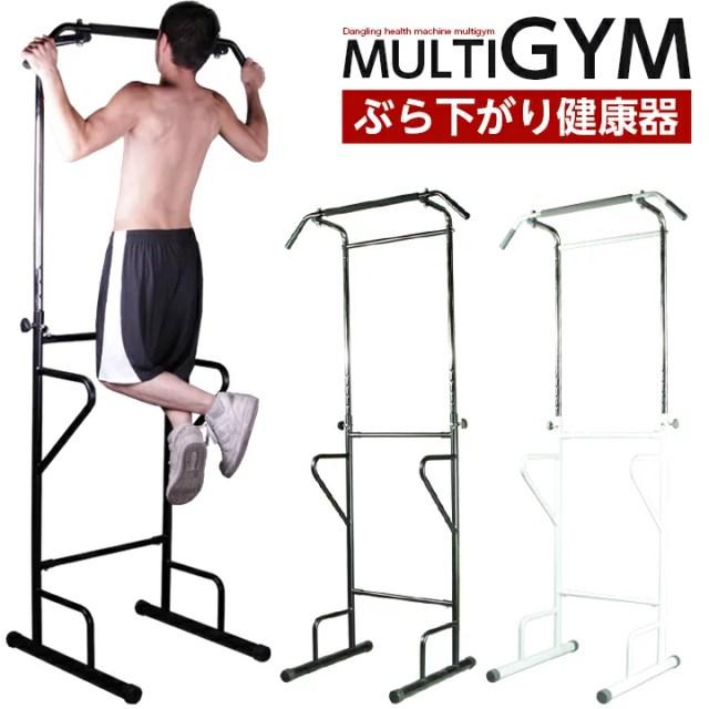 ぶら下がり健康器 マルチジム トレーニングチューブ 付き 懸垂器具 送料無料 ぶらさがり健康器 筋トレ 器具 グッズ 懸