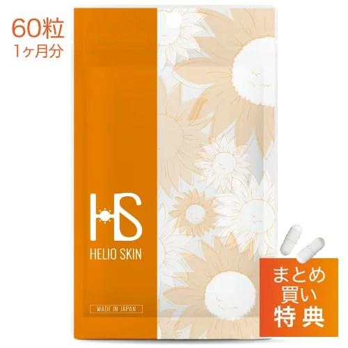 ヘリオスキン 60粒(約1ヶ月分)医師監修 正規品 シダ抽出物 ビタミン 紫外線 日焼け嫌いな方への