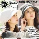 延長今だけ 1,111円(要クーポン)★UVカット帽子 自分