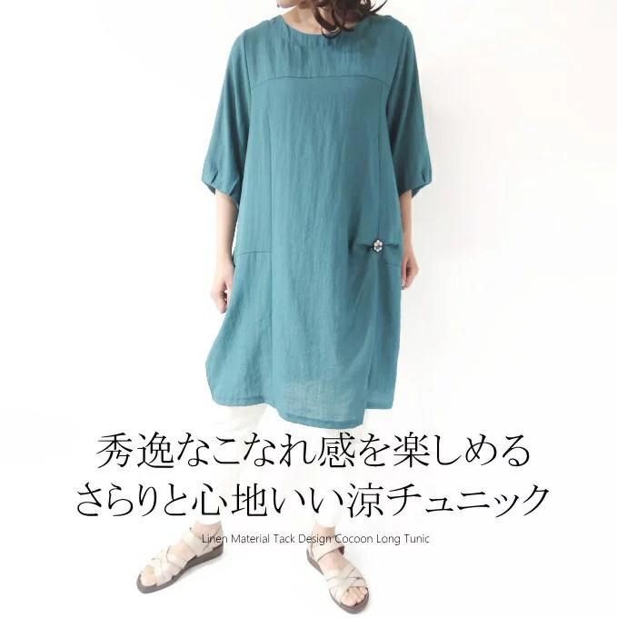 麻素材タックデザインコクーンシルエットチュニック 50代 ミセス ファッション 40代 60代 春夏