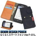 メール便送料無料【 らくらくスマートフォン me F-01L/F-42A ポケットデニムデザイン手帳型ケ……