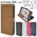 メール便送料無料【arrows NX F-01J用ラティスデザインケースポーチ】シンプル 編み込み メッ……