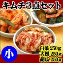【冷蔵限定】本場韓国キムチ3点セット(小)(白菜、大根、胡瓜各250g袋入)