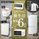 【今ならケトル付き】家電セット 6点セット 冷蔵庫 156L + 洗濯機 5kg + 電子レンジ フラットテーブル 18L + オーブントースター + 炊..