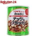 トン ナッツ&クラッカー缶(535g)【TON'S】