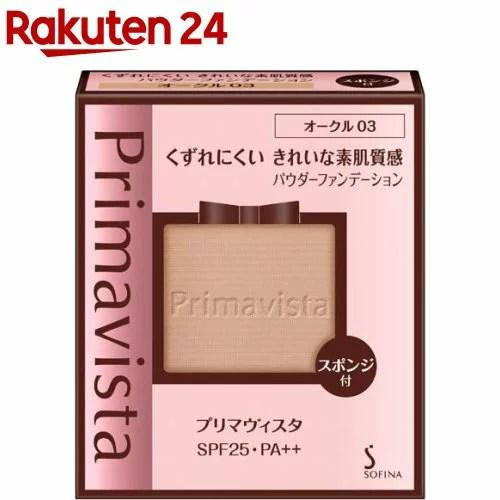 プリマヴィスタ きれいな素肌質感 パウダーファンデーション オークル03 SPF25 PA++(9g