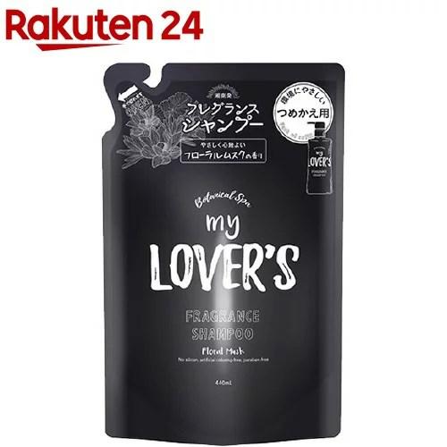 my LOVER'S フレグランスシャンプー フローラルムスクの香り つめかえ用(440mL)【MY LOVER'S】