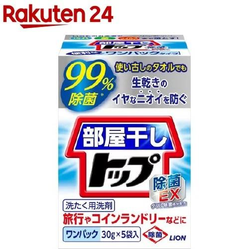 部屋干しトップ 除菌EX ワンパック(30g*5袋入)【部屋干しトップ】