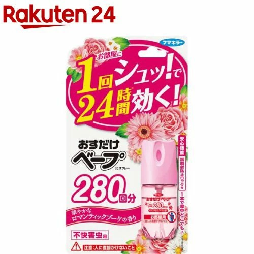 フマキラー おすだけベープ ワンプッシュ式 スプレー 280回分 ブーケの香り(28.2ml)【おすだけベープ スプレー】