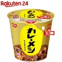 日清カレーメシ ビーフ(1コ入*3コセット)【カレーメシ】