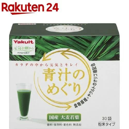 ヤクルト 青汁のめぐり(7.5g*30袋入)【イチオシ】【ichino11】【元気な畑】