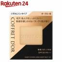 コフレドール ヌーディカバー ロングキープパクトUV オークル-B(9.5g)【kanebol3-1】【kanebo3】【コフレドール】
