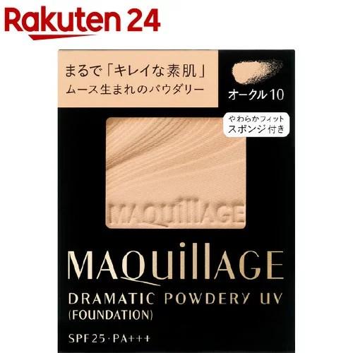 マキアージュ ドラマティックパウダリー UV オークル10 (レフィル) SPF25 PA+++(9
