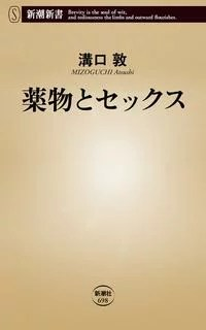 薬物とセックス(新潮新書)【電子書籍】[ 溝口敦 ]