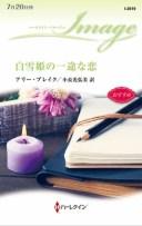 白雪姫の一途な恋【電子書籍】[ アリー・ブレイク ]