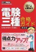 電気教科書 電験三種合格ガイド 第2版【電子書籍】[ 早川義晴 ]