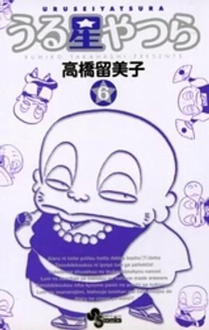 うる星やつら〔新装版〕(6)【電子書籍】[ 高橋留美子 ]