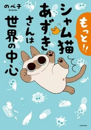 もっと!! シャム猫あずきさんは世界の中心【電子書籍】[ のべ子 ]