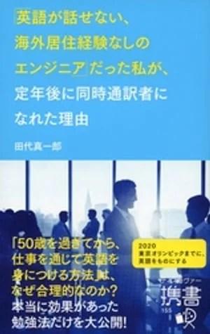 「英語が話せない、海外居住経験なしのエンジニア」 だった私が、定年後に同時通訳者になれた理由【電子書