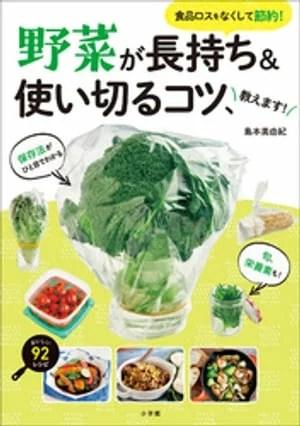 野菜が長持ち&使い切るコツ、教えます! 〜食品ロスをなくして節約! 〜【電子書籍