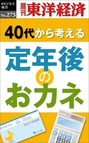 定年後のおカネ 週刊東洋経済eビジネス新書No.273【電子書籍】