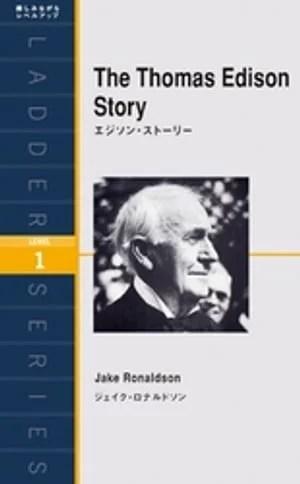The Thomas Edison Story エジソン・ストーリー【電子書籍】