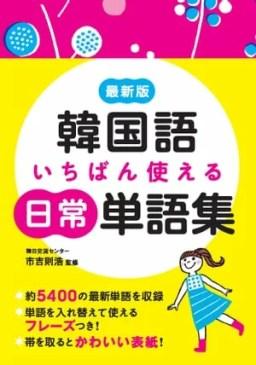 最新版 韓国語いちばん使える日常単語集約5400の最新単語を