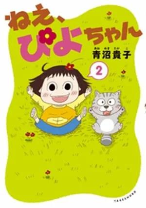 ねえ、ぴよちゃん 2【電子書籍】[ 青沼貴子 ]