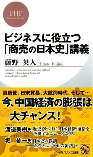 ビジネスに役立つ「商売の日本史」講義【電子書籍】[ 藤野英人 ]