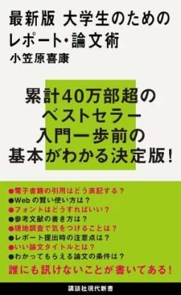最新版 大学生のためのレポート・論文術【電子書籍】[ 小笠原