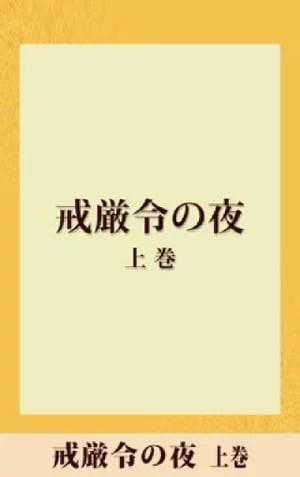 戒厳令の夜 上巻 【五木寛之ノベリスク】【電子書籍】[ 五木寛之 ]