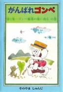がんばれゴンベ 第1集 ゴンべ修行の旅に出るの巻【電子書籍】[ 園山俊二 ]