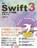 詳細!Swift 3 iPhoneアプリ開発 入門ノート Swift 3+Xcode 8対応【電子書籍】[ 大重美幸 ]