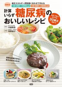 最新版 計算いらず 糖尿病のおいしいレシピ【電子書籍】