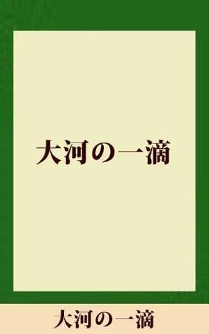 大河の一滴 【五木寛之ノベリスク】【電子書籍】[ 五木寛之