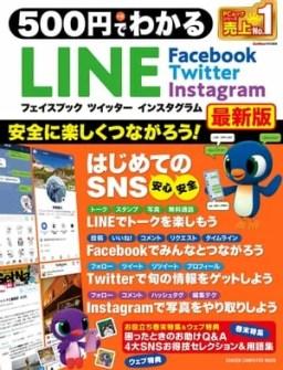 500円でわかる LINE フェイスブック ツイッター イン