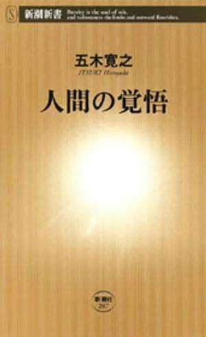人間の覚悟(新潮新書)【電子書籍】[ 五木寛之 ]