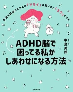 ADHD脳で困ってる私がしあわせになる方法【電子書籍】[ 中