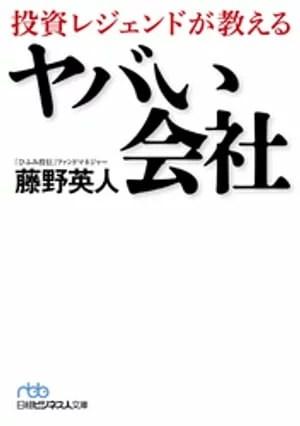 投資レジェンドが教える ヤバい会社【電子書籍】[ 藤野英人 ]
